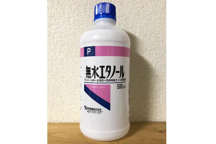 無水エタノール」万能説。掃除か...