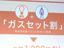 【生活家電】ついにガス自由化スタート! 気になる東電グループの料金プランは?