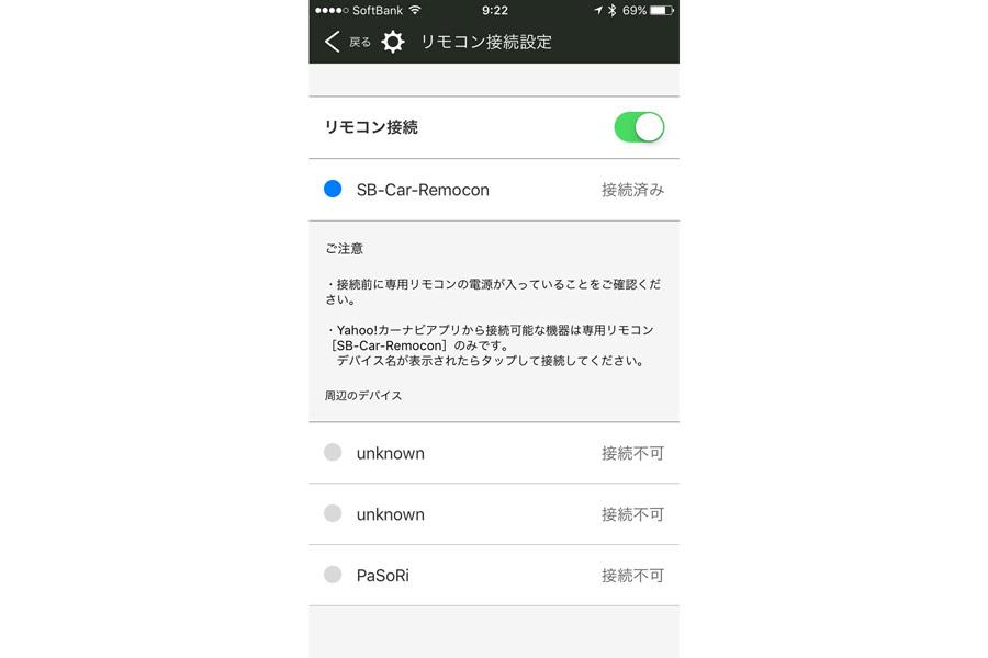 f38f90a8c6 スマートフォン用Bluetoothリモコン4機種の使い勝手を検証 - 価格.com ...
