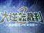 法廷バトルゲームの最新作「大逆転裁判2」完成披露会レポート