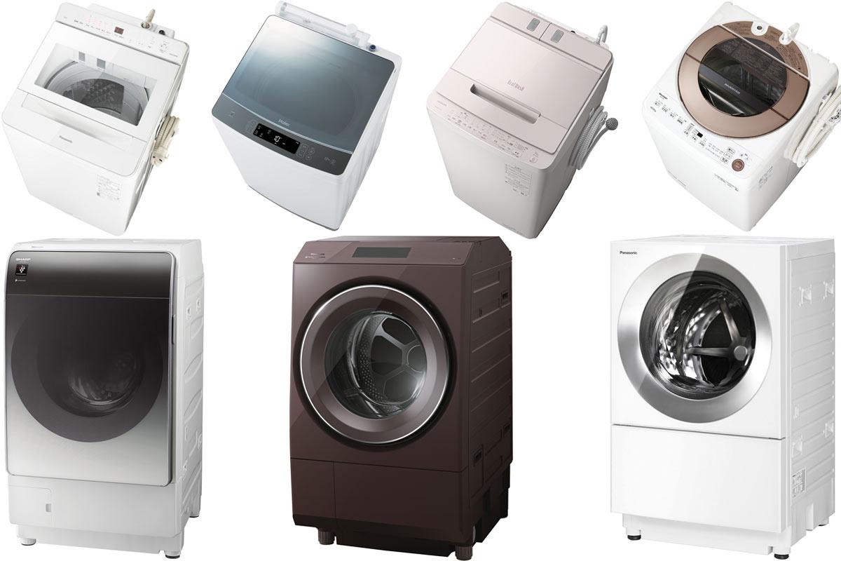 《2018年》おすすめのドラム式洗濯乾燥機、縦型洗濯機7選! 本当の狙い目はこれ