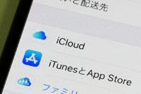 知ってた? アップルのiCloudはGoogleやアマゾンのクラウドを利用