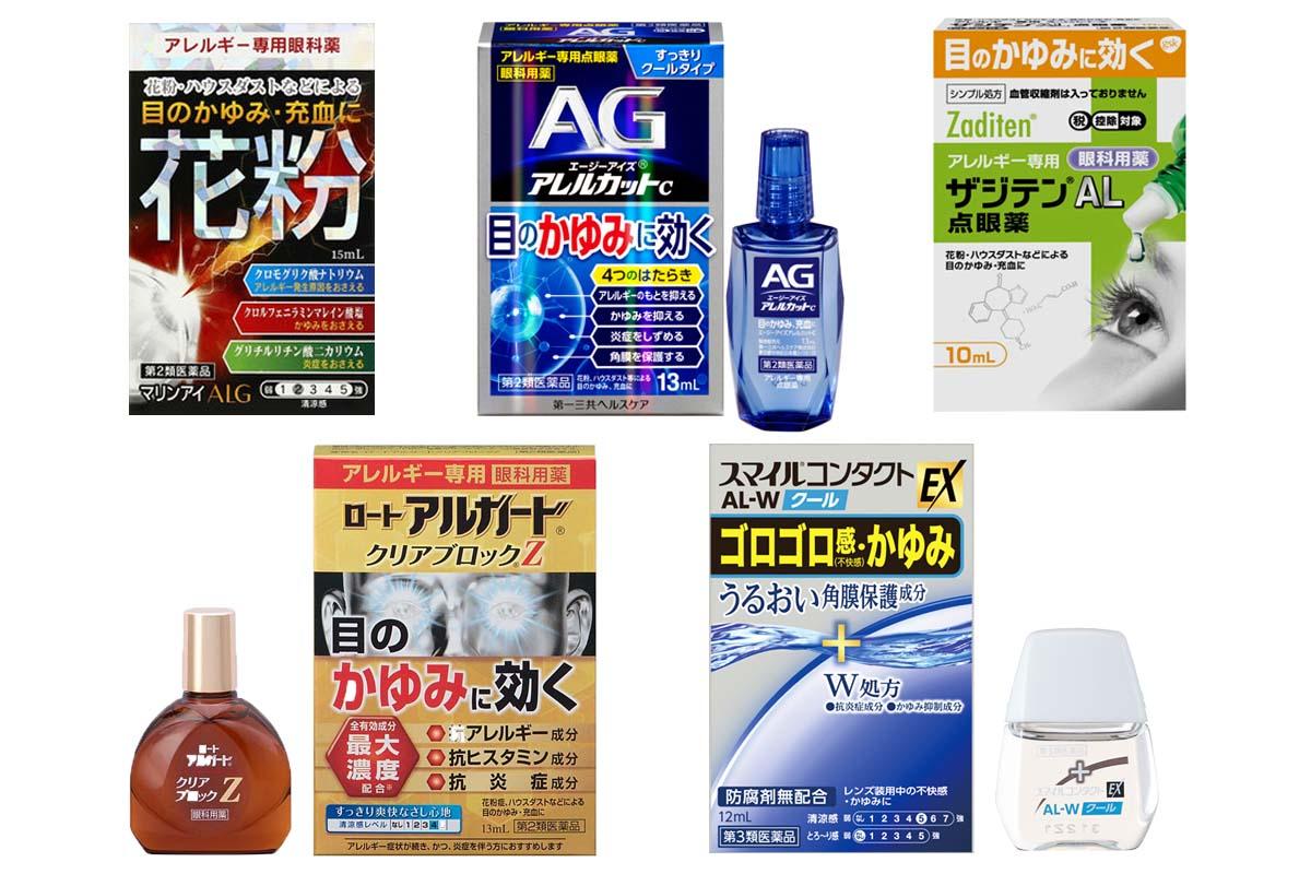 現役薬剤師が選ぶ市販の花粉症用目薬と、使う時の注意点