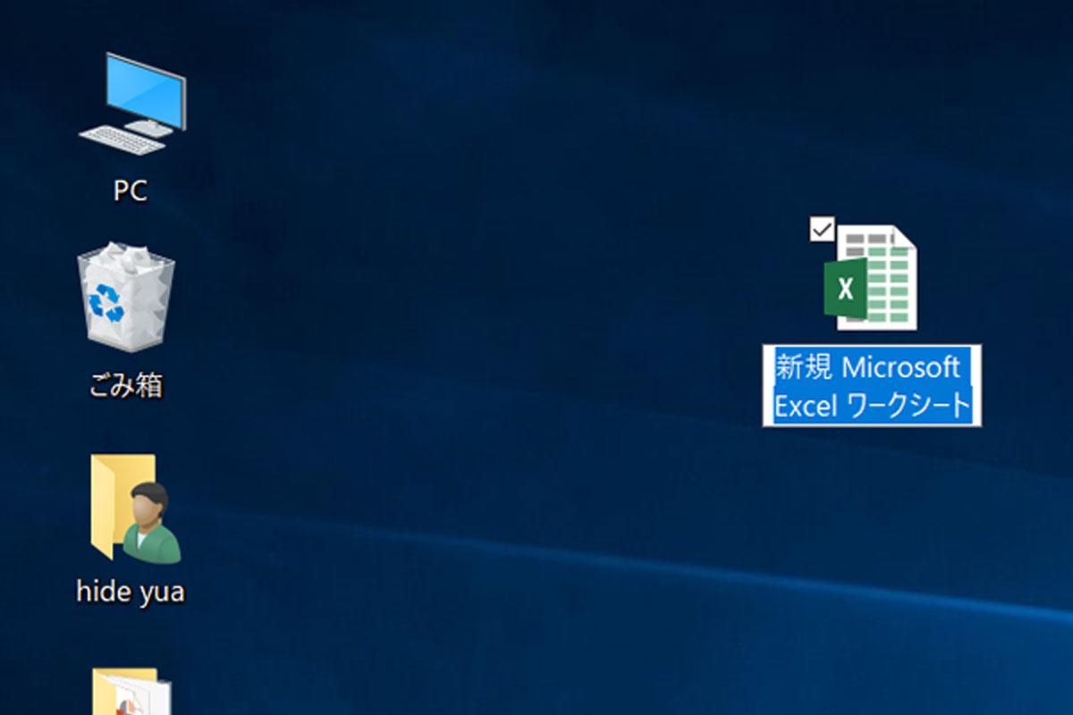 ファイルの作成から移動、コピーまで、Windowsパソコンの超基本操作