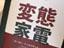 【ホビー】【報告】価格.comマガジンの本「変態家電」完売!販売イベントの模様をレポ