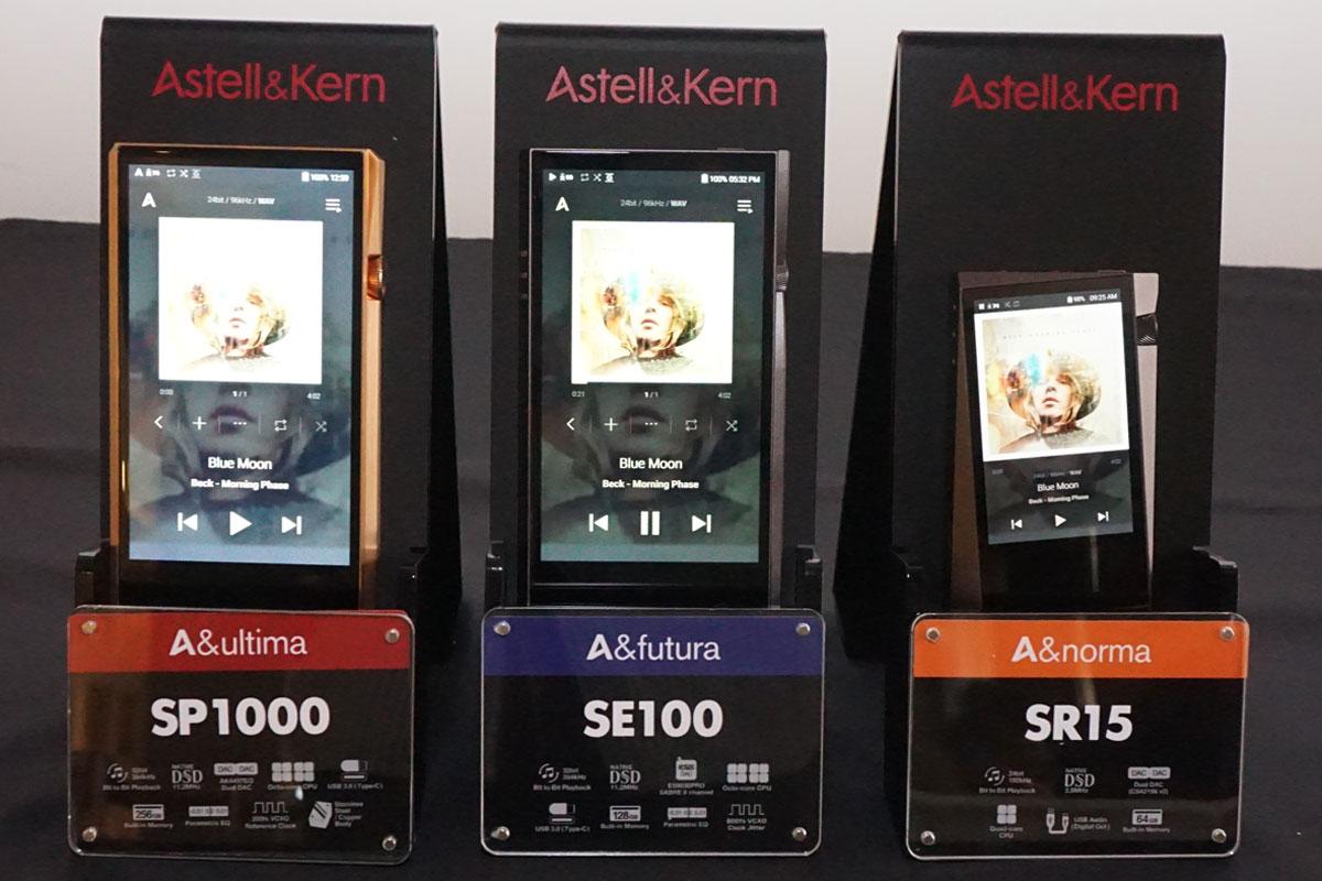 第4世代がすべて出揃う!Astell&Kern最新ハイレゾDAP「A&futura SE100」「A&norma SR15」レポート