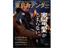 【ホビー】奇跡の家電同人誌「東京カデンダー」創刊!19日(土)のイベントで販売