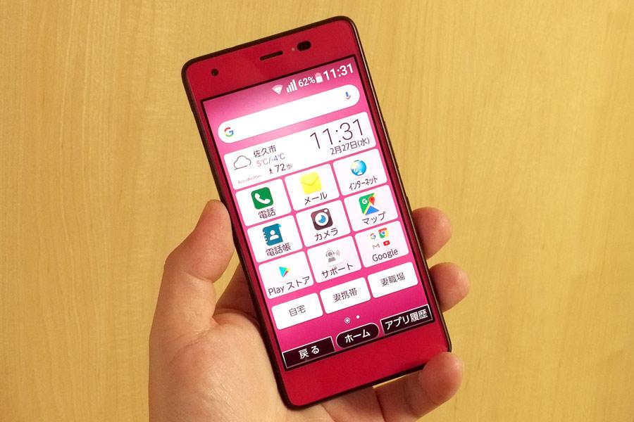 5260f4c43d 2019年2月7日に発売されたUQ  mobileの「おてがるスマホ01」は、文字やアイコンが大きく表示されたインターフェイスが特徴の、主にシニア層をターゲットとしたAndroid ...