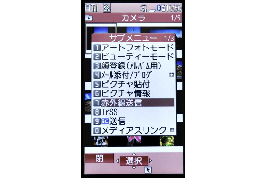 b01ca26374 ガラケーの操作スマホに送信したいデータを表示しておき、メニューから「赤外線通信」を選ぶ。なお、ガラケーの機種によっては「IrSS」(高速赤外線通信規格)が使える  ...