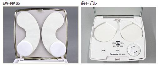 パッドの面積は、EW-NA65が2627.5平方mm、前モデルが1256.6平方mm