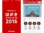 【スマートフォン】まだ間に合う! 日本郵便のスマホアプリで年賀状を10分で作る