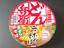 """【食品】「どん兵衛」は東西&北海道で味が違う? 話題の""""10分どん兵衛""""も検証!"""