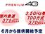 NTTドコモが下り最大375Mbpsを6月開始! TD-LTE 3.5GHz帯もスタート
