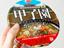 【食品】伝統の甲子園カレーがカップ麺になった? 大ボリュームで高校球児も満足