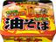 【食品】こってり濃厚だれとマヨネーズが太麺に絡む「明星 ぶぶか 油そば」が発売