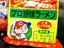 【ホビー・エンタメ】広島の「プロ野球ラーメン」って、どんな味じゃろう?