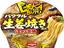 【ホビー・エンタメ】生姜焼き&醤油ラーメン? こってり系カップ麺 試練の5番勝負!
