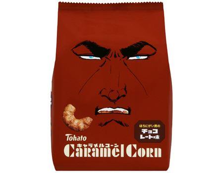 なんともハードボイルドなパッケージが印象的な「さいとう・たかを キャラメルコーン・チョコレート味」
