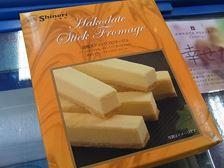 函館スティックフロマージュ/945円 厳選された2種類の高級チーズを使用。濃厚な味わいがチーズ好きに人気です