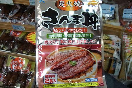 北海道フーディストで「ご飯&お酒の友」の一番人気なのがさんま丼