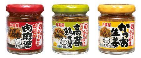 丸美屋の「のっけるふりかけ」シリーズ。写真左から「肉麻婆」、「高菜鶏そぼろ」、「かつお生姜」