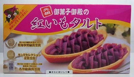 紅いもタルト:甘さひかえめで、沖縄産紅芋の風味が生きています。女性に人気が高く、お土産品としても鉄板です