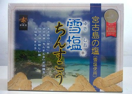 雪塩ちんすこう:宮古島産の「雪塩」を使ったちんすこう。登場以来、数あるちんすこうの中でも不動の人気商品に