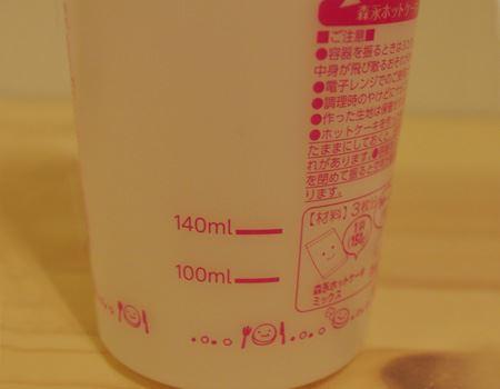容器の外側にはメモリがあり、牛乳、水の分量を計る際も計量カップ要らず