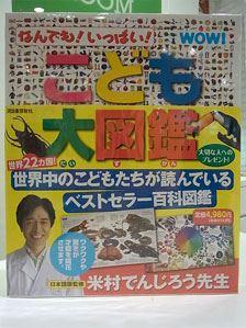 たのしい科学の授業で有名な米村でんじろう先生も推薦