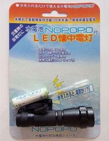 「水電池NOPOPO付き LED懐中電灯」現時点ではサイズは単三のみとのことです