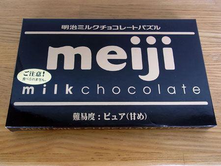 パッケージは「明治ミルクチョコレート」そのものですが、残念ながら食べられません