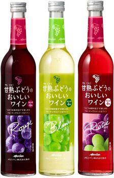 『甘熟ぶどうのおいしいワイン』左から、 赤(ルージュ)、白(ブラン)、ロゼ