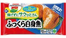 写真左から、ふっくら白身魚、Wチーズチキン、チキン竜田