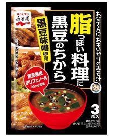 永谷園「脂っぽい料理に 黒豆のちから 小分けタイプ」小分けが嬉しい