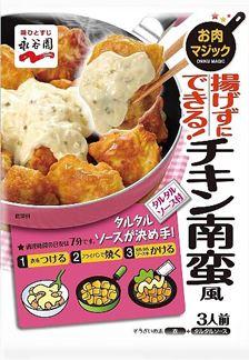 写真左から「豚バラスライスで酢豚風」、「揚げずにできる!チキン南蛮風」。本格的なメニューがフライパン1つで作れる