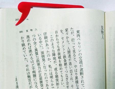 読みはじめのページにセット。ページをめくると白鳥の首の部分がしなり、次のページを押さえてくれます