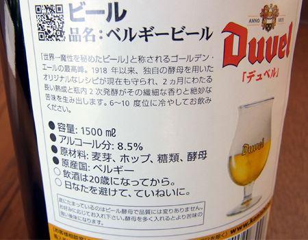アルコール分は8.5%と、5%前後の日本のビールと比べるとやや高めです