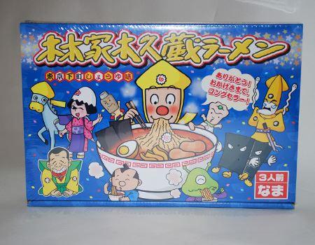 林家木久蔵ラーメン(3食入り)のパッケージ。正面にいるのはラーメン天狗というキャラクターだそうです