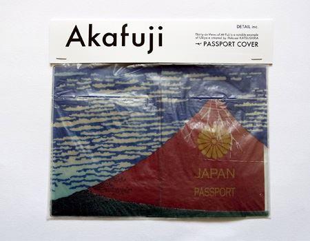 赤富士を描いた、葛飾北斎の富嶽三十六景の1枚「凱風快晴」がモチーフになっています