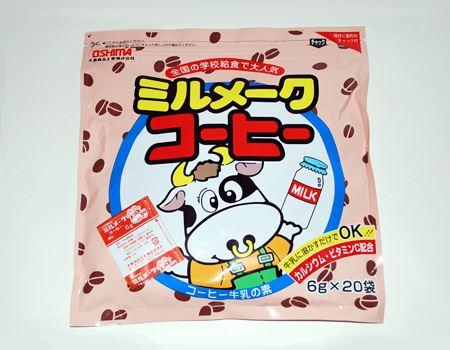 大島食品 ミルメーク コーヒー。20袋入り。給食に出ていた袋と同じですか?