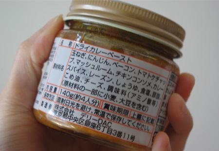原材料には玉ねぎ、にんじん、ベーコン、マッシュルームなどが含まれています