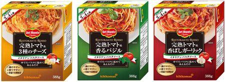 画像左から、「完熟トマト&3種のチーズ」「完熟トマト&香るバジル」「完熟トマト&香ばしガーリック」