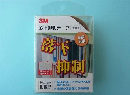 テープを貼り付けるだけで本棚の地震対策ができます
