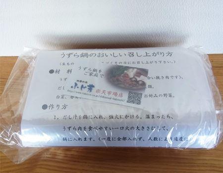 """「うずら鍋」を取り扱っているのは、東京都台東区浅草橋にある""""ふじ芳""""。地元では有名なお店です"""
