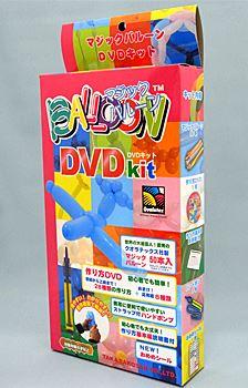 作り方DVDが入っている「マジックバルーンDVDキット」。パッケージだけでもテンションが上がってしまいます