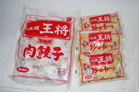 大阪王将ロゴがまぶしいパッケージ。ギョーザ50個はかなりのボリュームです。ギョーザのたれもちゃんとついてます