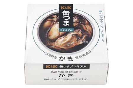 「缶つまプレミアム 広島かき 燻製油漬け」箱入りでプレミアム感も満載。手土産にも◎ですね