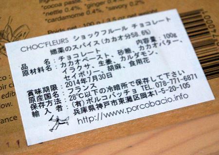 パッケージの裏面の原材料表示