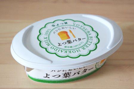マーガリンのように、手のひらサイズの容器に入ったバター。カットせずにそのままテーブルにも出せます。新鮮なうちに使い切るのにちょうどいい100グラム入り