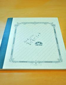 斜めに書く人のためのまっすぐノート